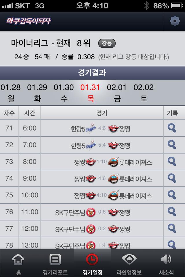 Screenshot 마감자경기결과