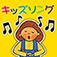 うたっておぼえるキッズソング Vol.1